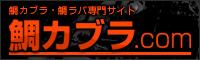 鯛カブラ.COMイメージ